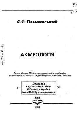 Пальчевський С.С. Акмеологія
