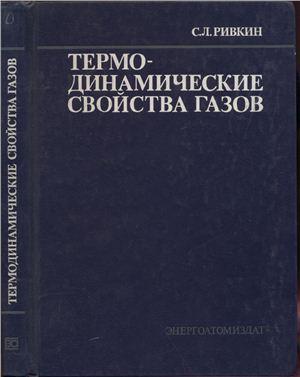 Ривкин С.Л. Термодинамические свойства газов
