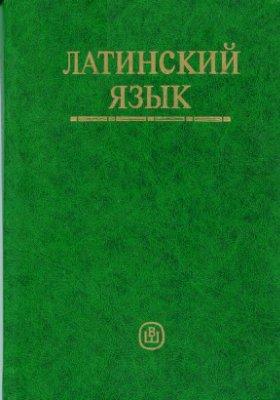 Ярхо В.Н., Лобода В.И., Латинский язык
