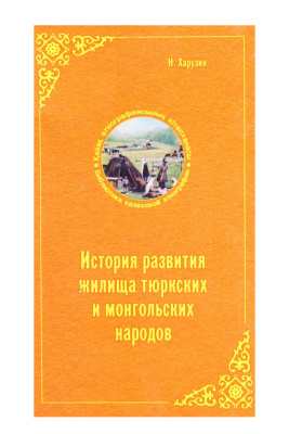 Харузин Н.Н. История развития жилища тюркских и монгольских народов