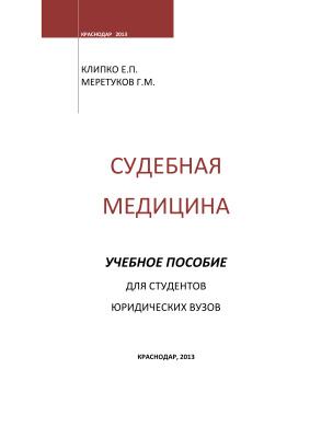 Клипко Е.П., Меретуков Г.М. Судебная медицина