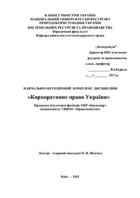 Шевчук О.В. Корпоративне право України