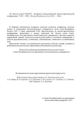 Неделя науки СПбГПУ XL. Часть III. Энергомашиностроительный факультет