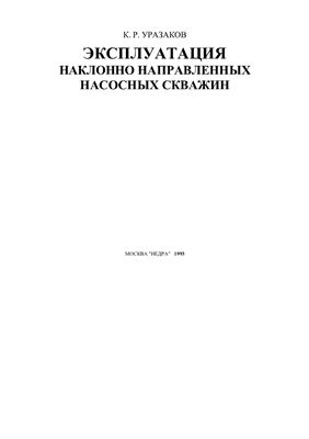 Уразаков К.Р. Эксплуатация наклонно направленных насосных скважин