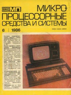Микропроцессорные средства и системы 1986 №06