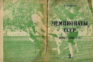 Адоньев Б. Чемпионаты СССР. Справочник. Часть 2, 1947-1951 годы