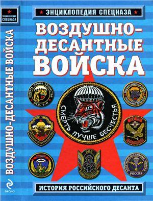 Алехин Р.В. Воздушно-десантные войска: история российского десанта