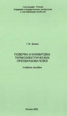Зимин Г.Ф. Поверка и калибровка термоэлектрических преобразователей