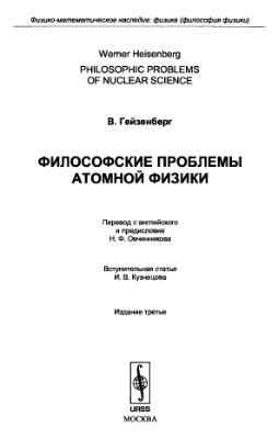 Гейзенберг В. Философские проблемы атомной физики