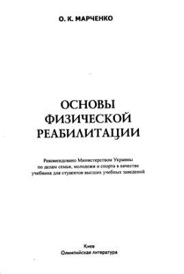 Марченко О.К. Основы физической реабилитации