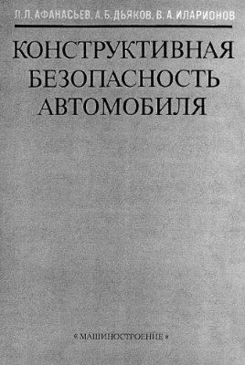 Афанасьев Л.Л., Дьяков А.Б., Иларионов В.А. Конструктивная безопасность автомобиля
