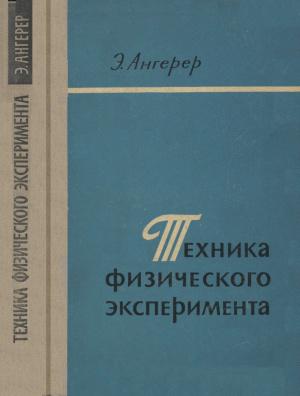 Ангерер Э. Техника физического эксперимента