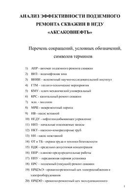 Анализ эффективности подземного ремонта скважин в НГДУ Аксаковнефть
