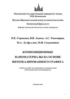 Сорокина Н.Е. и др. Композиционные наноматериалы на основе интеркалированного графита