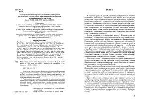 Ткаченко В.Д., Погребняк С.П., Лук'янов Д.В. (ред.) та ін. Юридична деонтологія