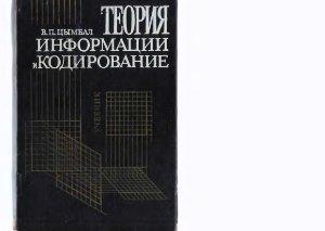 Цымбал В.П. Теория информации и кодирование