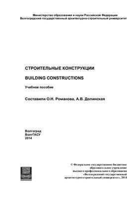Романова О.Н., Долинская А.В. Строительные конструкции. Building Constructions