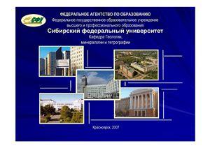 Презентация - Болдушевская Л.Н. Литология и историческая геология