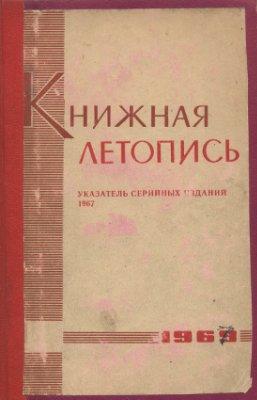 Книжная летопись. Указатель серийных изданий, 1967