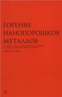 Громов А.А. (ред.) Горение нанопорошков металлов