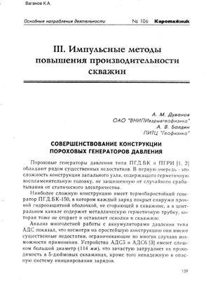 Дуванов A.M., Балдин A.B. Совершенствование конструкции пороховых генераторов давления