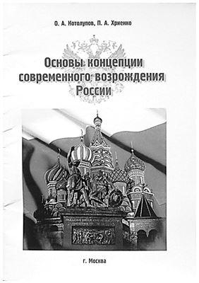Котолупов О.А., Хриенко П.А. Основы современного возрождения России (экономика, политика, культура)