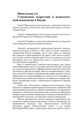 Никольская А.А. Становление возрастной и педагогической психологии в России