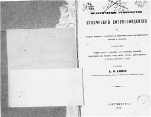 Клинге К.П. Практическое руководство купеческой корреспонденции