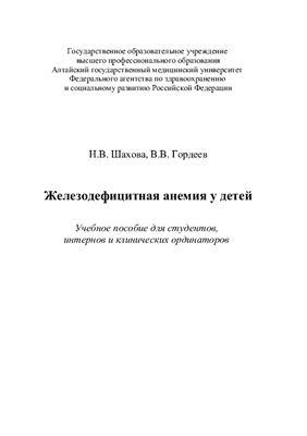 Шахова Н.В. Железодефицитная анемия у детей