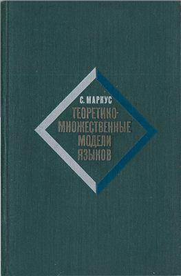 Маркус С. Теоретико-множественные модели языков