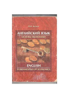 Кусков М.И. Английский язык. Основы экономики. English. Fundamentals of Economics