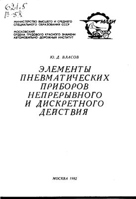 Власов Ю.Д. Элементы пневматических приборов непрерывного и дискретного действия