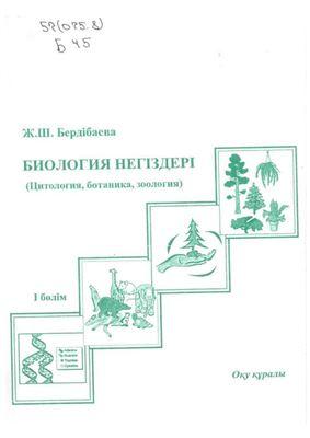 Бердібаева Ж.Ш. Биология негіздері (Цитология, ботаника, зоология) I бөлім