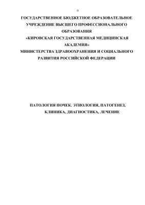 Мочалова О.В., Соловьёв О.В., Онучина Е.Л., Гмызин И.Ю., Онучин С.Г. Патология почек. Этиология, патогенез, диагностика, лечение