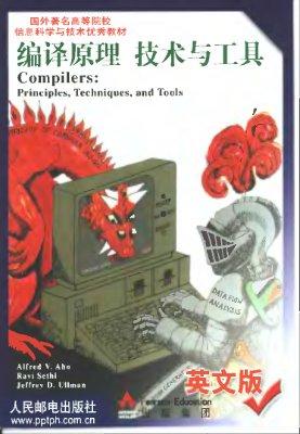 Aho A.V., Sethi R., Ullman J.D. Compilers: Principles, Techniques and Tools