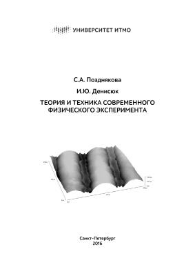 Позднякова С.А., Денисюк И.Ю. Теория и техника современного физического эксперимента