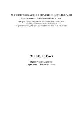 Михайлов В.А. Эвристика 3. Методические указания к решению химических задач