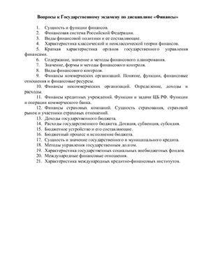 Ответы к Государственному экзамену по дисциплине Финансы