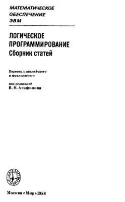 Агафонов В.Н. Логическое программирование