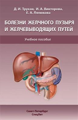 Трухан Д., Лялюкова Е., Викторова И. Болезни желчного пузыря и желчевыводящих путей