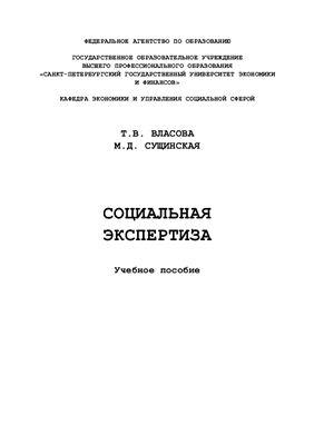 Власова Т.В., Сущинская М.Д. Социальная экспертиза
