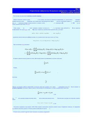 Лекции по теоретической информатике