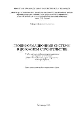 Ефремова Т.М. Геоинформационные системы в дорожном строительстве