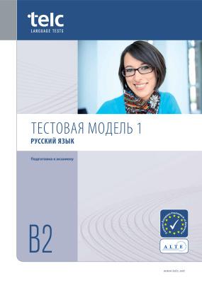 Telc. Русский язык B2