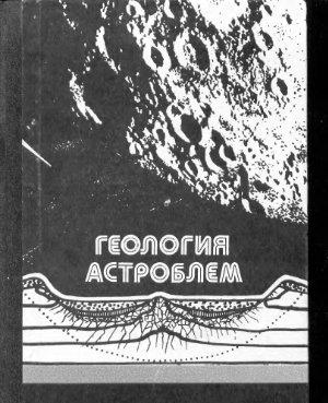 Масайтис В.Л. Геология астроблем
