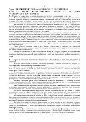 Холодов Ж.К. Теория и методика физического воспитания и спорта