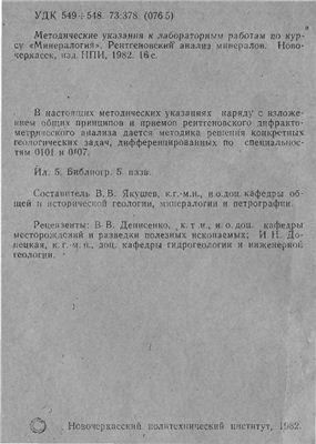 Якушев В.В. Методические указания к лабораторным работам по курсу Минералогия. Рентгеновский анализ минералов