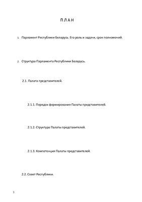 Структура парламента Республики Беларусь