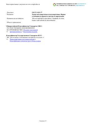 ГОСТ 11151-77 Ткани чистошерстяные и полушерстяные. Нормы устойчивости окраски и методы ее определения