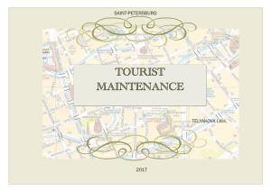 Телякова И.Х. Tourist maintenance